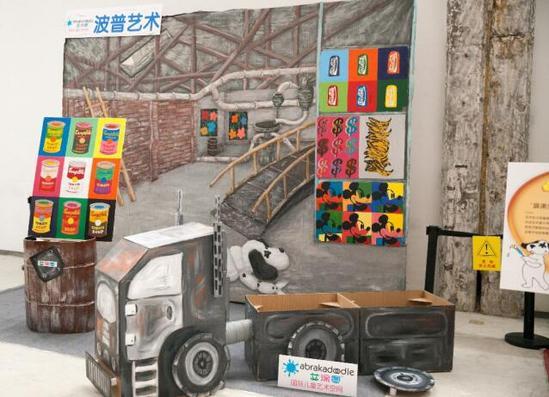 艾涂图儿童嗨玩儿艺术节亮相北京798