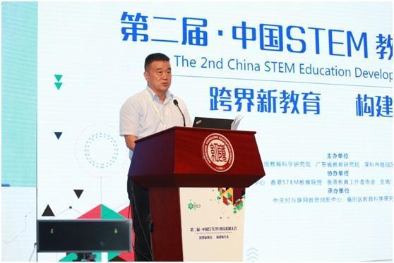 第二届中国STEM教育发展大会举行