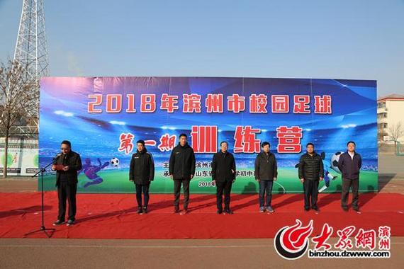 2018年滨州市校园足球第一期训练营开营