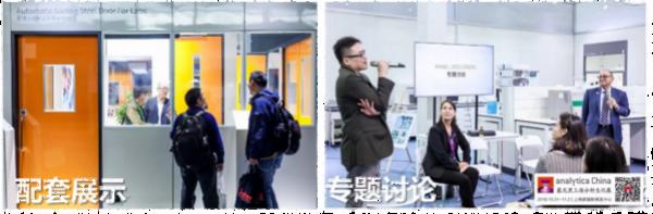 2019中国国际实验室规划、建设与管理大会暨展览
