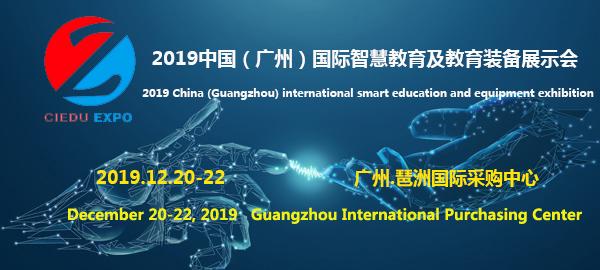 2019中国(广州)国际智慧教育及教育装备展示会