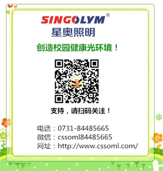 星奥照明亮相第76届中国教育装备展精彩回顾