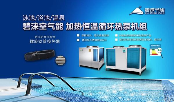 创新与品质并举 碧涞空气能热泵助力学校校园恒温泳池节能降耗