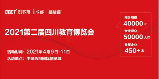 2021第二届四川教育博览会全新启航
