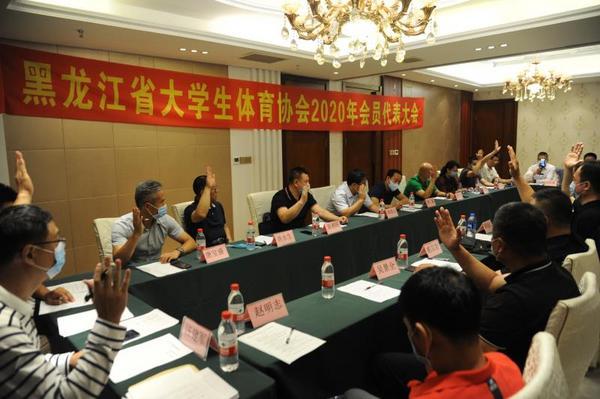 黑龙江学生体育协会召开代表大会 阮利民教授当选协会主席