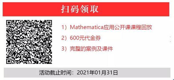 【福利帖】 2021 Mathematica公开课,免费回放,限时领取!
