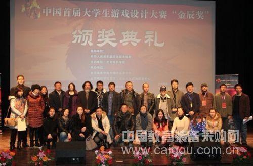 欧雷新宇颁发中国首届大学生游戏设计奖