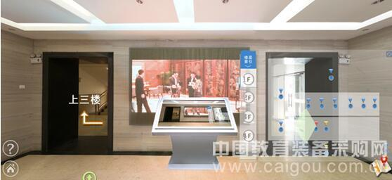 正诚立世3D校园文化展示及互动平台解决方案