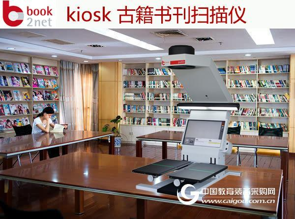 古籍书刊扫描仪图书馆古籍数字化高新技术