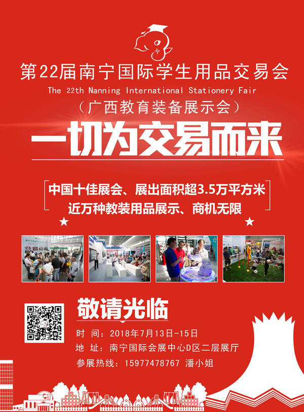第22届南宁国际学生用品交易会