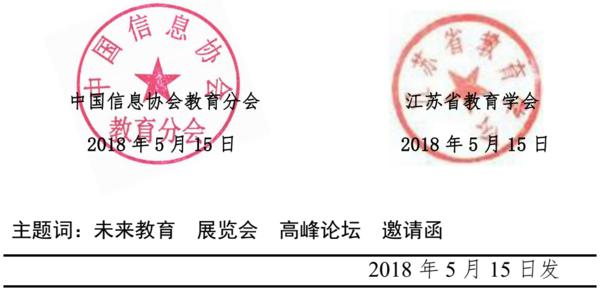 2018中国(江苏)未来教育与智慧装备展览会暨第四届未来教育高峰论坛通知