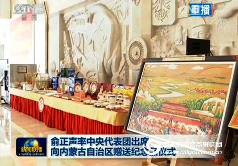 鸿合千余套交互平板献礼内蒙古自治区成立70周年