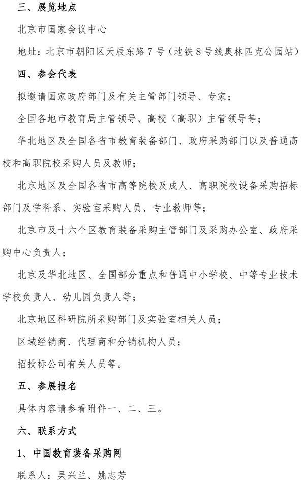 2018中国(北京)未来教育装备展示会暨中国(北京)未来教育高峰论坛邀请函