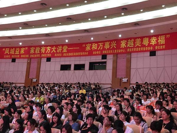"""爱能学说思想走进广东 """"家和万事兴 共筑中国梦""""清远幸福课堂开讲啦"""