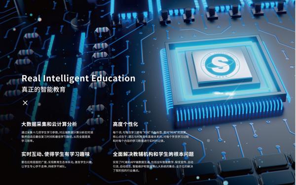 热烈祝贺顺势智能教育集团成立七周年!