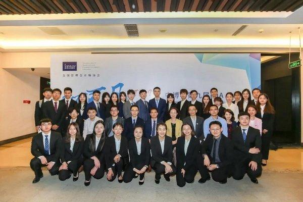IMA-复旦大学(第十届)校园管理会计案例大赛正式启动
