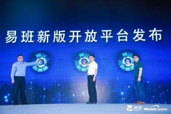 智慧育人学工新生态峰会在南京举行