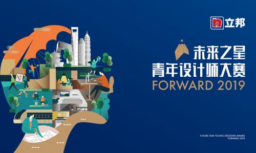 """2019立邦""""未來之星""""青年設計師大賽啟動 構建未來城市發展模式"""
