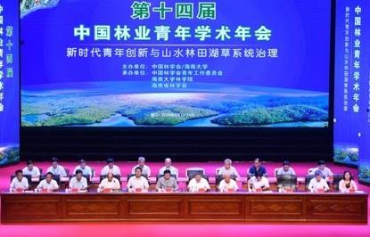 欧美大地应邀参加第十届中国林业青年学术年会