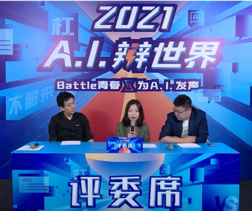 恭喜!清华大学队夺得冠军