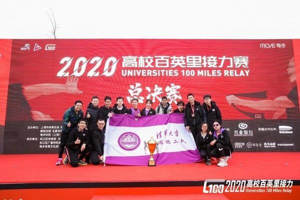 2020高校百英里接力赛总决赛圆满收官,清华大学勇夺桂冠