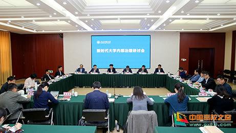 """山东师范大学举办""""新时代大学内部治理""""研讨会"""