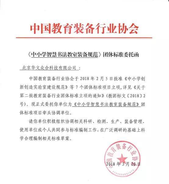 中小学智慧书法教室团体标准提出者华文众合获荣誉证书