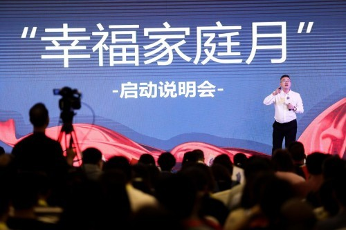 """字强不息教育集团旗下五维共享院发起全国第二个""""幸福家庭月"""""""
