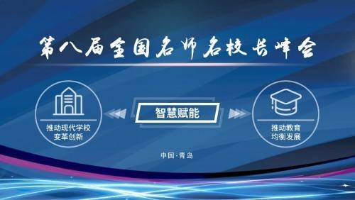 第77屆教裝展落戶青島,鴻合科技教育信息化解決方案搶先看!