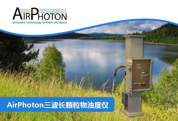 AirPhoton积分式颗粒物浊度仪