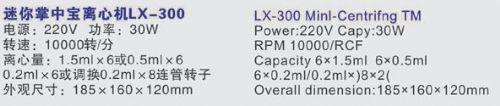 L0032796手掌型离心机,医用离心机厂家