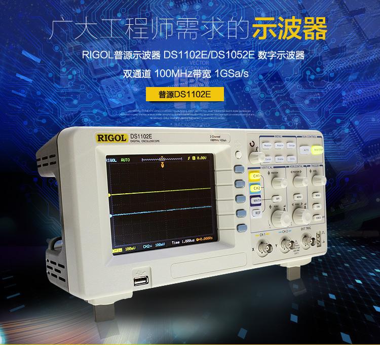 限量促销 rigol普源示波器DS1102E 100MHz双模拟通道数字示波器