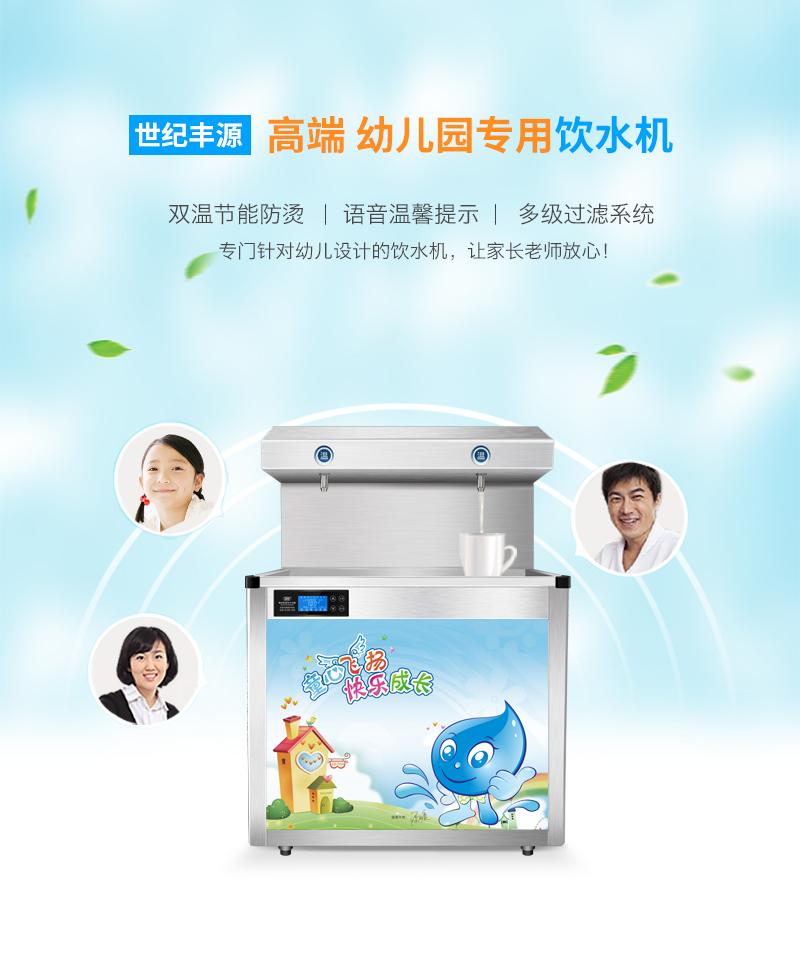 幼儿园直饮水机 FY-2ARO(1)