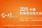 助推校服产业转型升级,2019中国校服供应链大会将在沪召开
