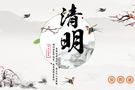 北京環中睿馳科技有限公司2019年清明放假通知