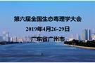 第六屆全國生態毒理學大會邀請函