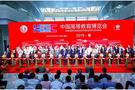 2019中国高博会,中庆AI赋能高教课堂革命