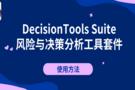 DecisionTools Suite:风险与决策分析工具套件的使用方法