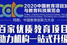 """希沃""""互動式教培場景解決方案""""亮相2020中國教育項目加盟與教育科技展覽會"""