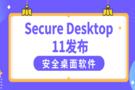 安全桌面软件Secure Desktop 11已正式发布