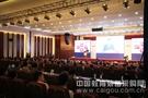 开启未来 2014体博会高峰论坛齐探体育产业发展