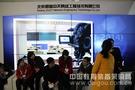 驷骑中天亮相北京教育装备展
