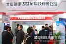 2016北京展:瑞事达展示日立精彩投影