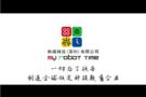 韩端科技2018企业形象全新升级!