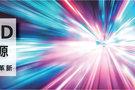 理光HLD超短焦投影机引领投影视觉革新