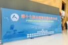 美国麦克仪器公司亮相第十七届全国青年催化学术会议