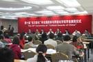 """第十届""""东方胶化杯""""奖学金颁奖仪式取得圆满成功"""