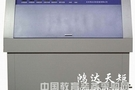 同济大学赞赏鸿达天矩紫外老化试验箱