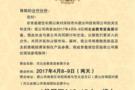 兴鼎即将亮相2017河北省教育装备展