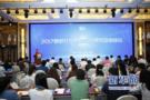 首届信息化与基础教育课程变革峰会召开